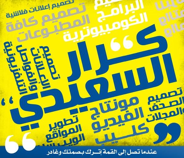 Karrar Al-saidi