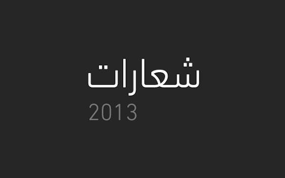 شعارات 2013