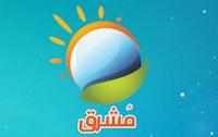 شعار شركة مُشرق للطاقة المتجددة | أربيون