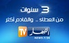 Promo Ennahar TV 3 years Celebration