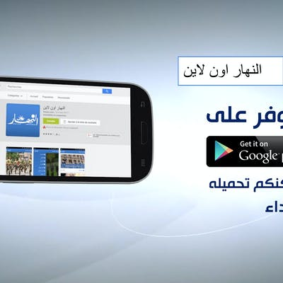 Ennahar App Promo