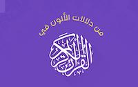 Quran color