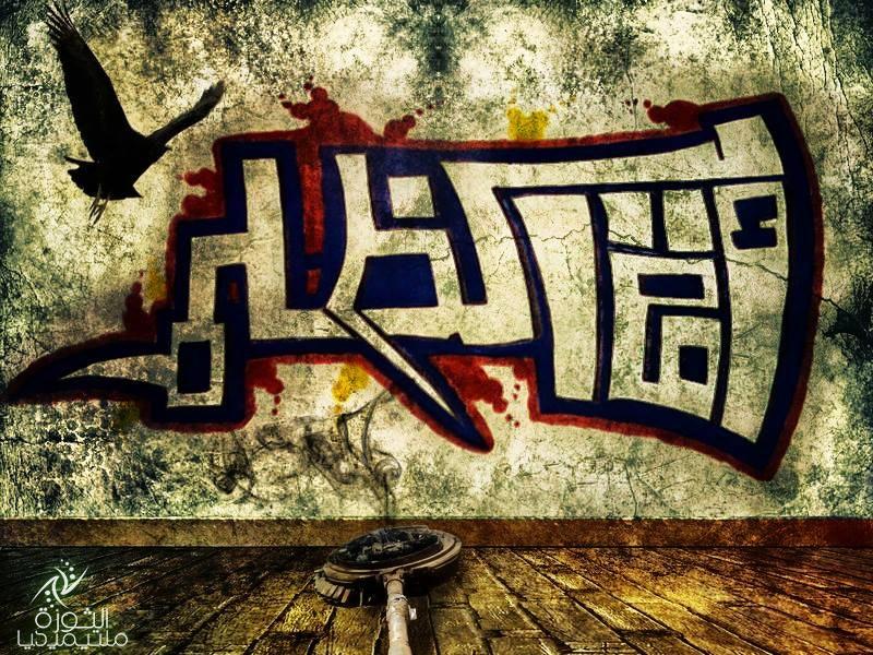 أمة الظلم غرافيتي وتصميم