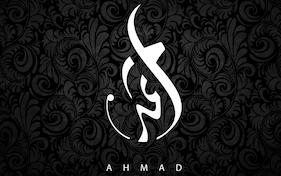 توقيع  شخصي لـ أحمد