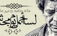 تصميمات لأغاني (محمد منير)