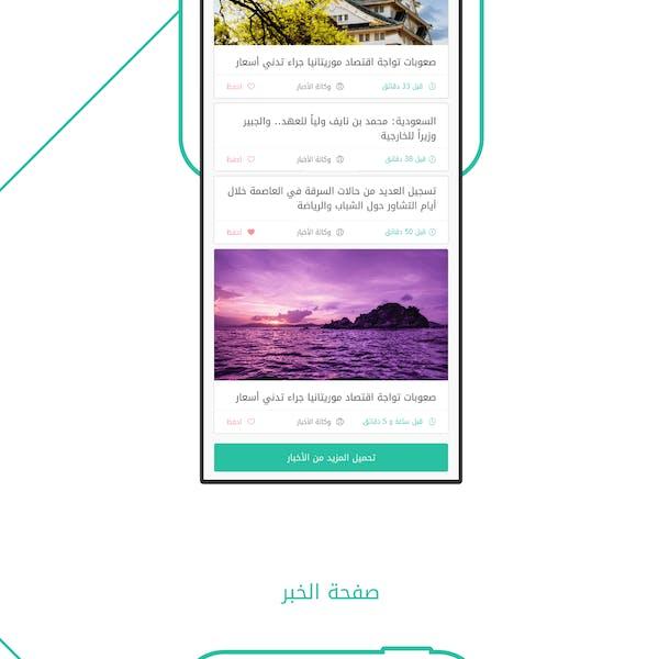 تصميم واجهة تطبيق مرسال