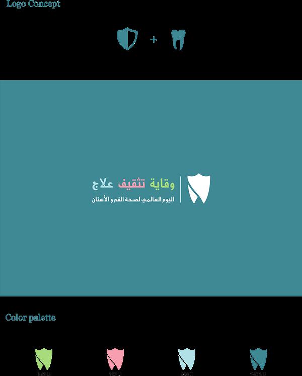 شعار و هوية حملة صحيّة