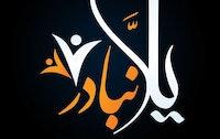 شعار بالخط العربي لجمعية طوعية (يلا نبادر)