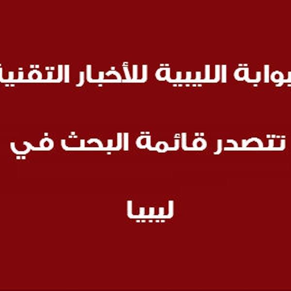 البوابة الليبية للأخبار التقنية