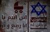 قضية حرق الرضيح الفلسطيني