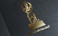 شعار مكتب المهندسة المعمارية ناهد المصري