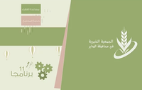 تقرير جمعية البر  motion graphics