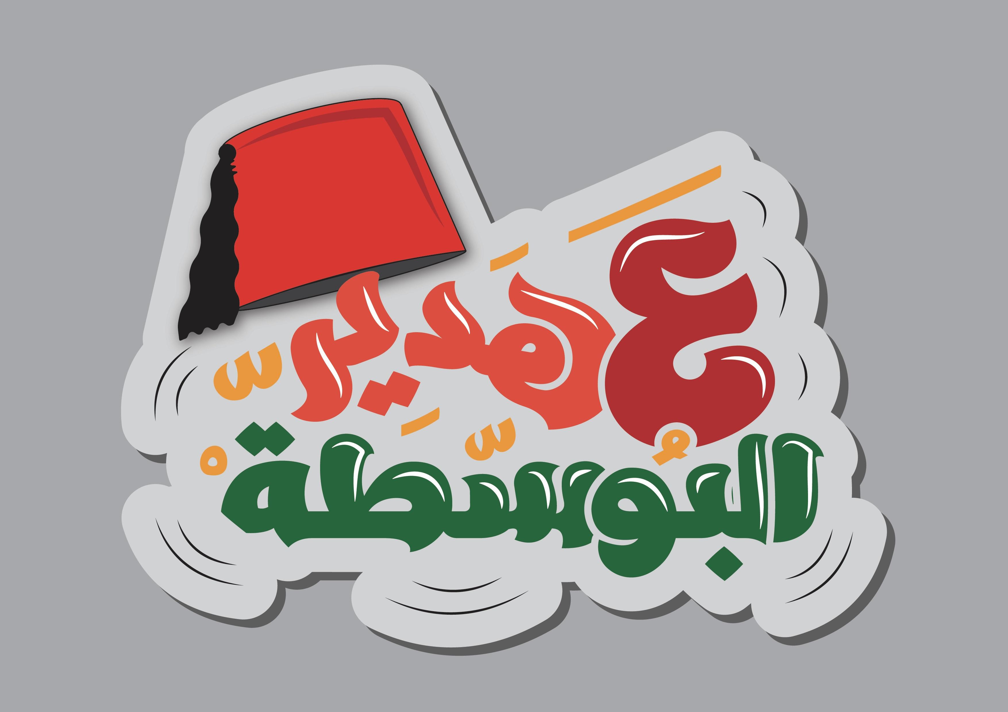 ع هدير البوسطة