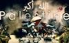 تحرير  فلسطين
