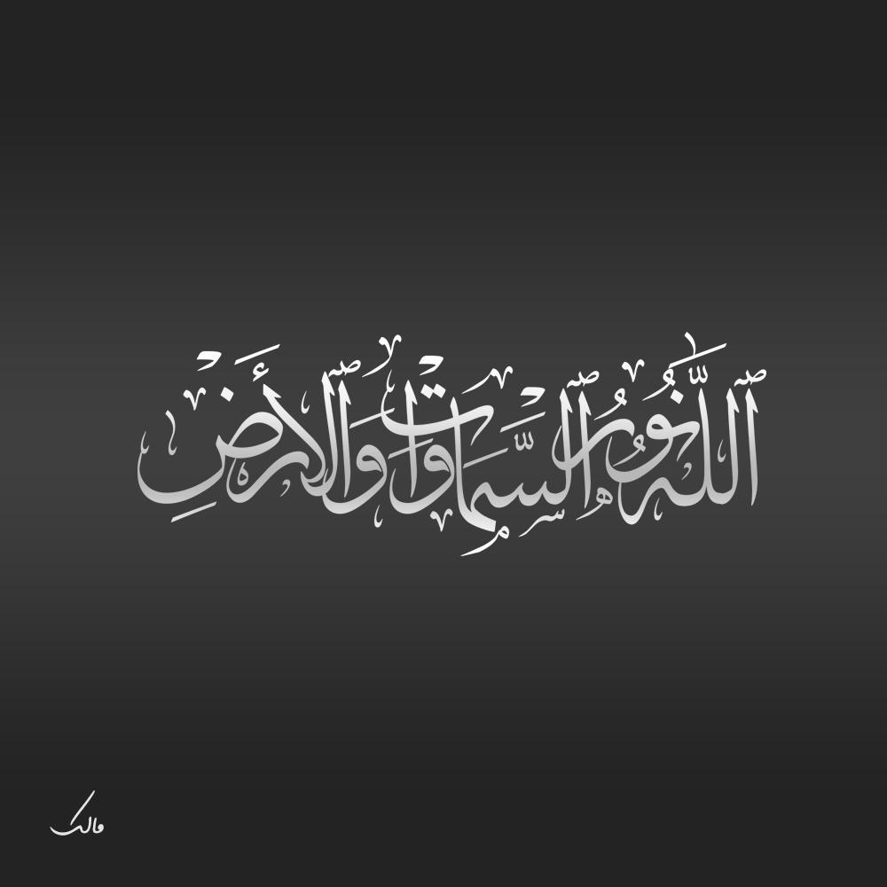 مخطوطة (الله نور السماوات والأرض)