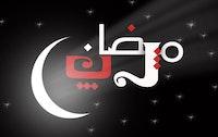 شهر رمضان الكريم