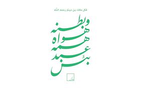 مخطوطة بئس عبد همه هواه وبطنه بالخط الفارسي