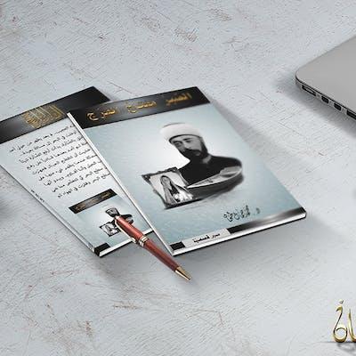 غلاف كتاب الصبر مفتاح الفرج