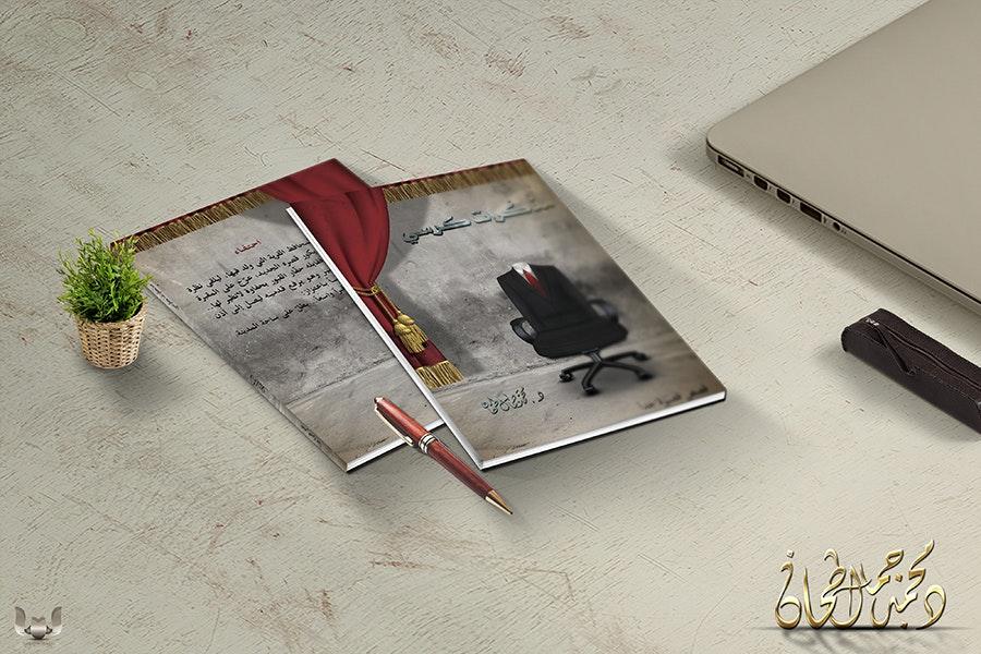 غلاف كتاب مذكرات كرسي