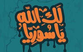 لك الله يا سوريا