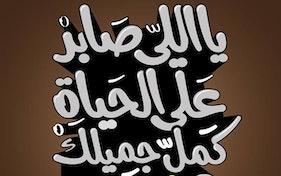 يا اللي صابر على الحياة كمل جميلك وابتسم
