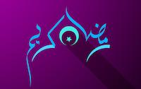 رمضان كريم كاليغرافي