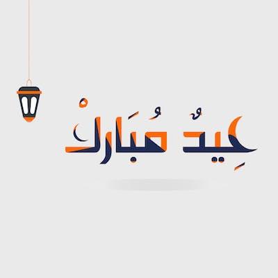 عيد مبارك.