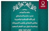 تهنئة عيد الفطر السعيد 1437-2016