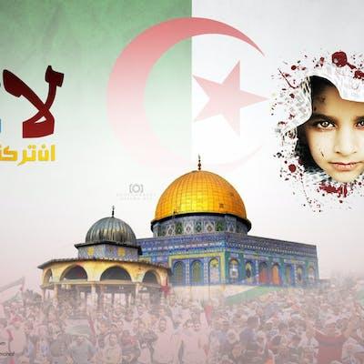 فلسطين قضيتنا