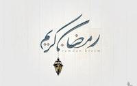 تايبوجرافيك رمضان كريم