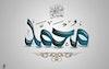 تايبوجرافيك محمد عليه افضل الصلاة وأتم التسليم