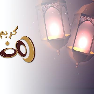 كاليجرافي رمضان