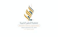 شعار جمعية النصير الخيرية
