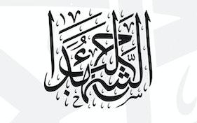 مخطوطة حلب الشهداء