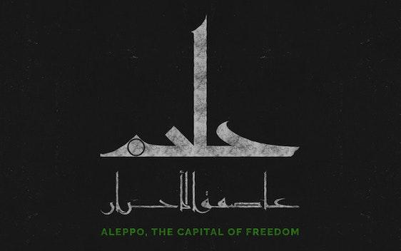مجاناً:: تايوجرافي: مخطوطة حلب عاصمة الأحرار