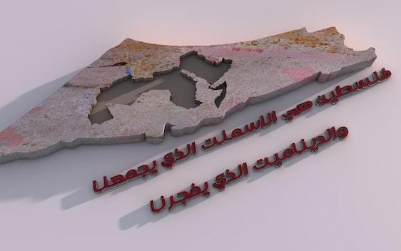 فلسطين هي الاسمنت الذي يجمعنا والديناميت الذي يفجر