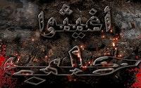 اغيثوا حلب