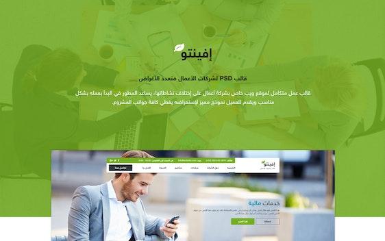 إفينتو – قالب PSD لشركات الأعمال متعدد الأغراض