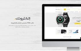إلكترونك – قالب PSD مخصص للمتاجر الإلكترونية