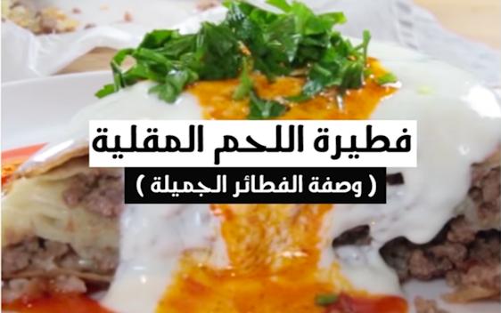 Video – وصفة طعام