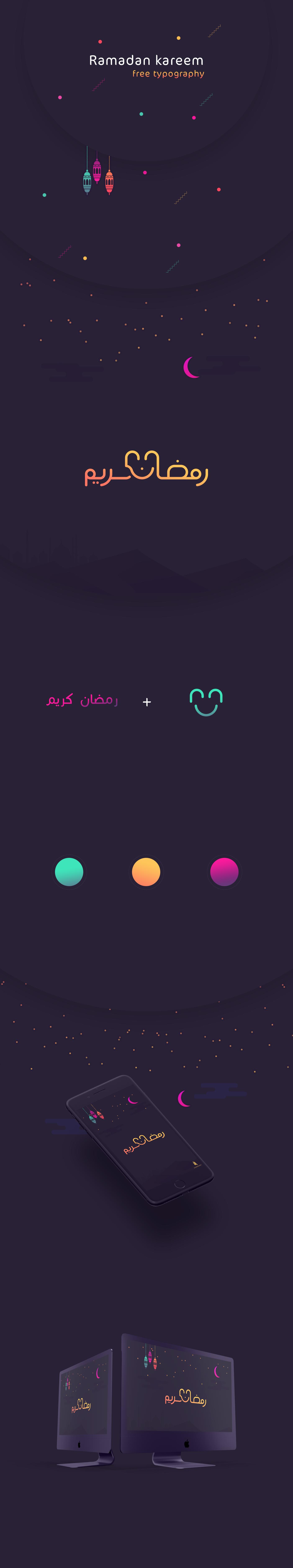 مخطوطة رمضان كريم – مجانا