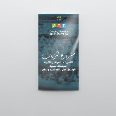 Almzarat Project Brochure