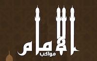 LOGO: Mawakib Al'iimam