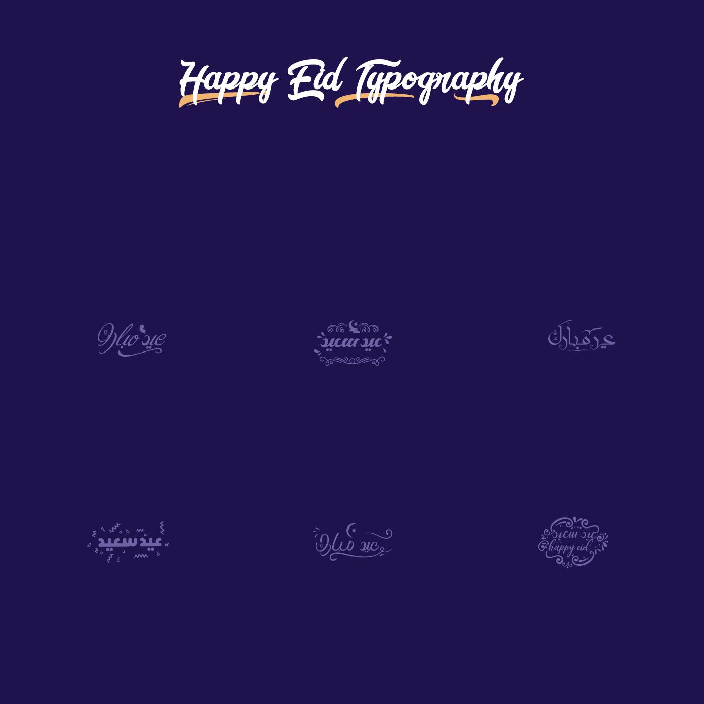 Happy Eid Typography — Free – مخطوطات العيد