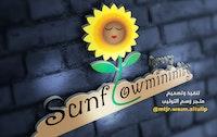 شعار لمشتل زراعي خاص بزهرة دوار الشمس