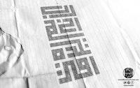مخطوطة بالكوفي الهندسي – رب اخ لم تلده امي