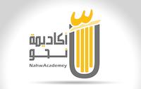 تصميم شعار لأكاديمية نحو