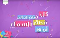 لغات العالم – حمد الخضر