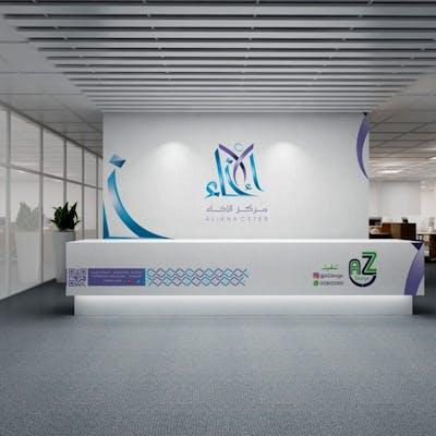 تصاميم داخلية لمقر مركز الاخاء