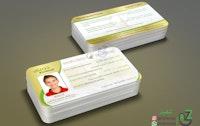 تصميم بطاقة عضوية لمؤسسة الشيخ زايد